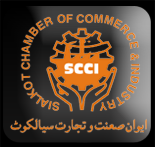 Sialkot Chamber of Commerce and Industry 1